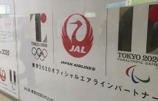 El deporte español ya está preparado para Tokio